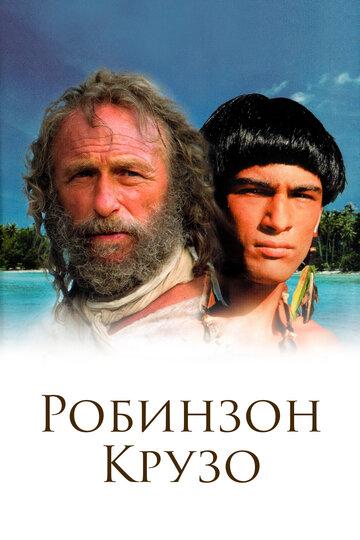 Робинзон Крузо (2002)