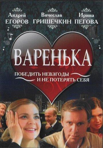 Варенька (ТВ)