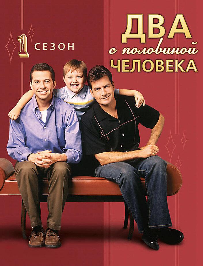 Сериал 2,5 человека / Two and a Half Men (2013) сезон 11 смотреть онлайн