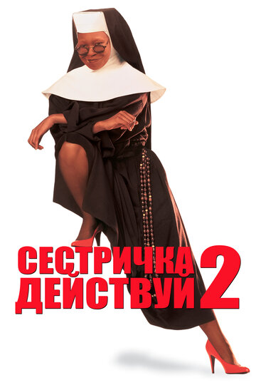 Фильм Сестричка, действуй2