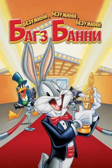 Безумный, безумный, безумный кролик Банни смотреть онлайн