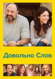 Смотреть Довольно слов (2013) в HD качестве 720p