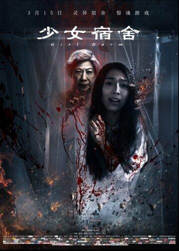 Постер к фильму Женское общежитие (2019)