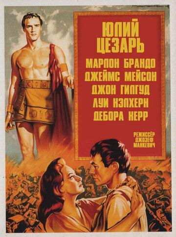 Юлий Цезарь - movie-hunter.ru