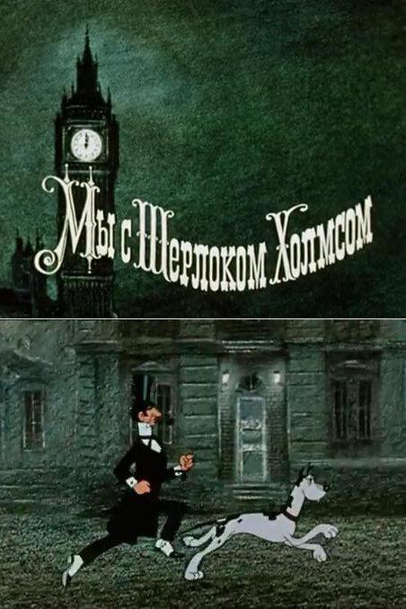 Фильмы Мы с Шерлоком Холмсом смотреть онлайн