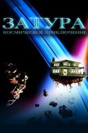 Смотреть онлайн Затура: Космическое приключение