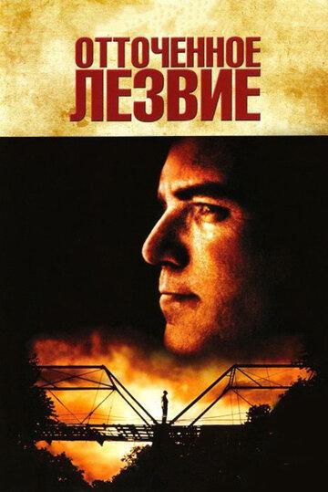 Отточенное лезвие / Sling Blade (1995)