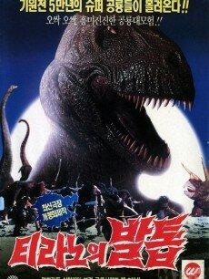 Коготь тираннозавра (1994)
