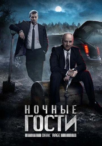 Ночные гости (2008)
