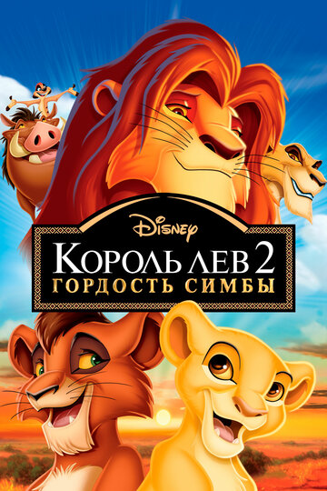 Постер Король Лев 2: Гордость Симбы (видео) 1998