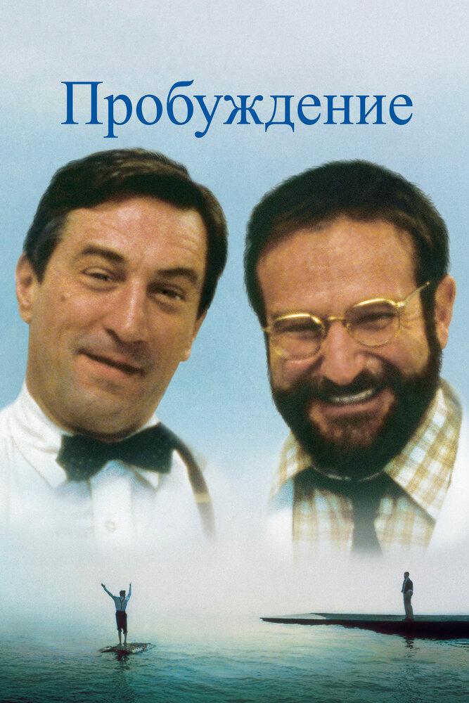 фильм 1990 год фильм:
