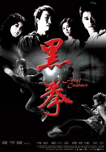 Последний бой (2006)