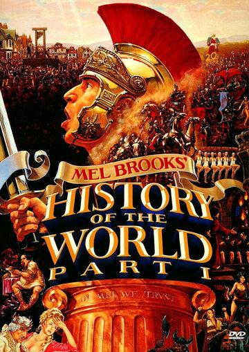 Постер к фильму Всемирная история, часть 1 (1981)