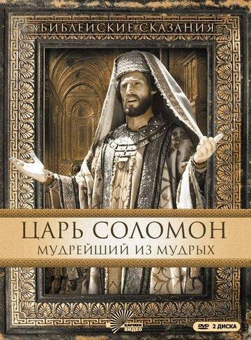 Царь Соломон. Мудрейший из мудрых 1997