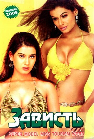 Зависть (2005)
