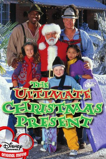 Лучший подарок на Рождество / Спасти Рождество 2000   МоеКино