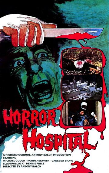Госпиталь ужасов (1973)