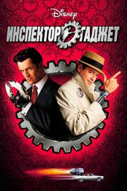 Смотреть Инспектор Гаджет (1999) в HD качестве 720p
