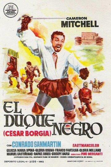Черный Герцог (1963)