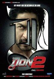 Дон. Главарь мафии 2 (2011)