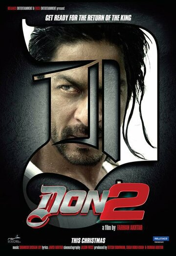 ���. ������� ����� 2 (Don 2)