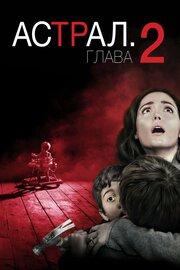 Смотреть Астрал: Глава 2 (2013) в HD качестве 720p