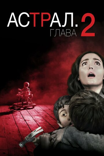 ������: ����� 2 (Insidious: Chapter 2)