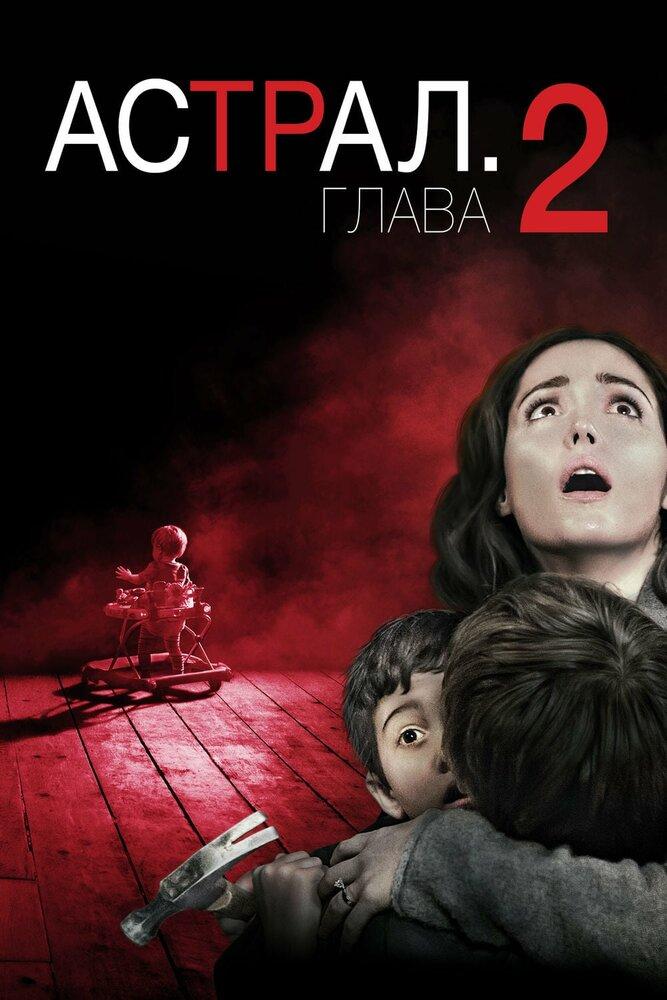 Астрал 2 (2013) - смотреть онлайн