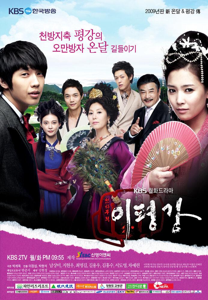 494451 - Укрощение наследника ✦ 2009 ✦ Корея Южная