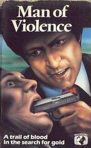 Сторонник насилия (1971)