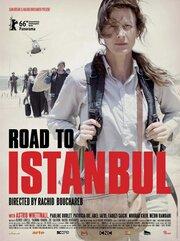 Дорога в Стамбул