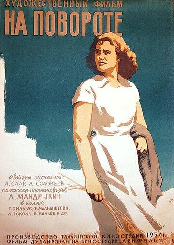 На повороте (1957)