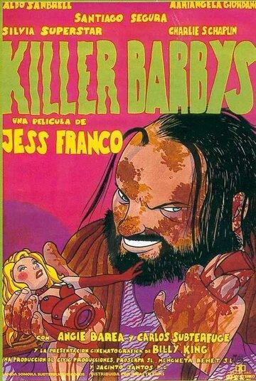 Убийцы Барби (1996)