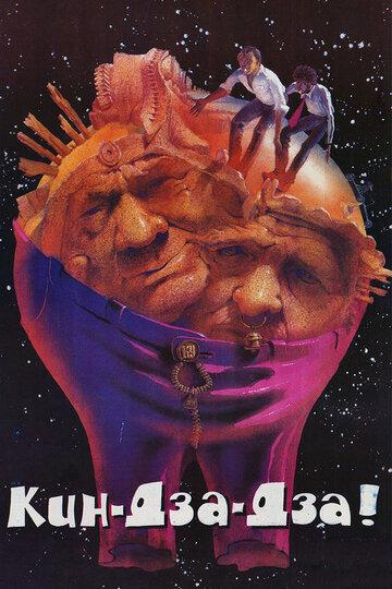 Кин-дза-дза! (1986)