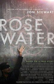Смотреть онлайн Розовая вода