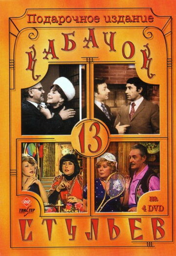 Кабачок «13 стульев» (1966) полный фильм