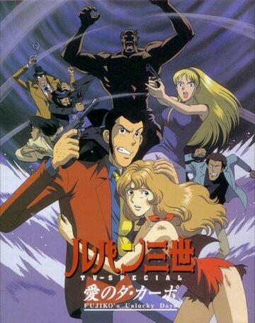 Постер Люпен III: Несчастливые дни Фудзико 1999
