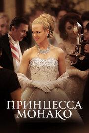 Смотреть Принцесса Монако (2014) в HD качестве 720p