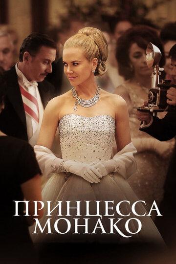 Принцесса Монако (2014) смотреть онлайн HD720p в хорошем качестве бесплатно