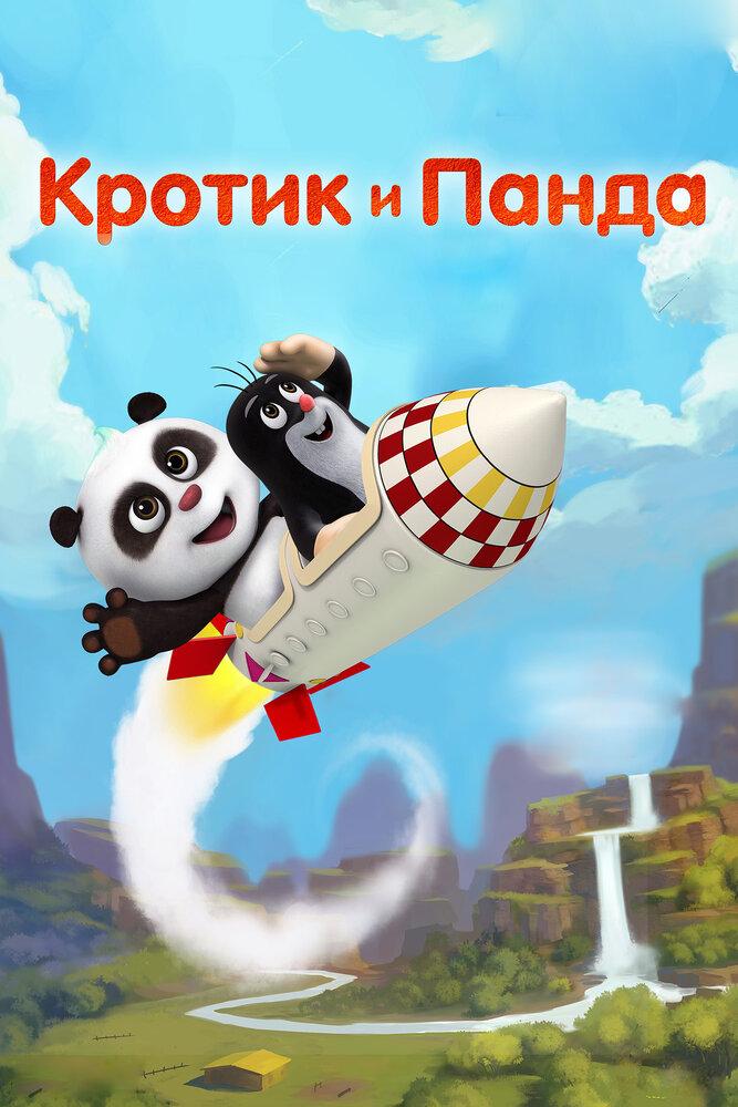 Кротик и Панда (2016)