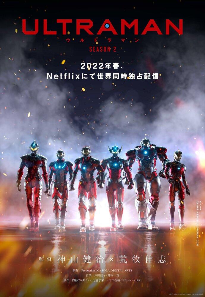 1177503 - Ультрамен (2019, Япония): актеры