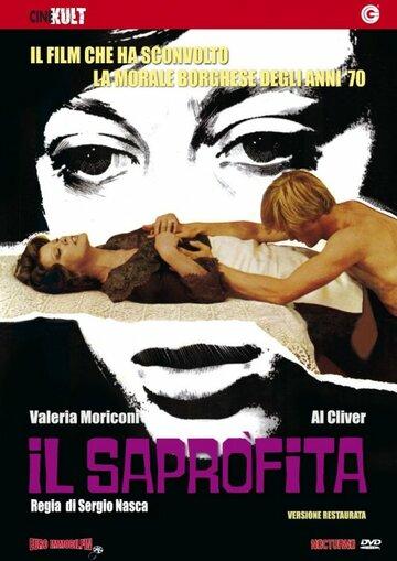 Клещ (1974)