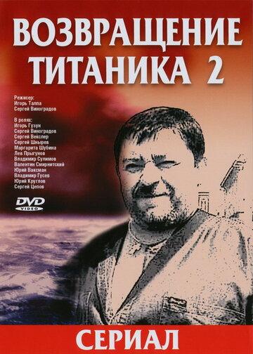 Возвращение Титаника 2 (Vozvraschenie Titanika 2)