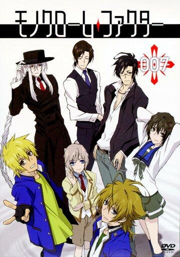 Постер к анимеу Монохромный фактор (2008)