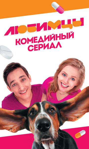 Любимцы (2017, сериал, 1 сезон)