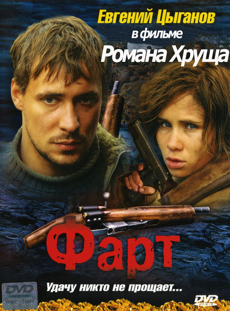 Фарт (Роман Хрущ)
