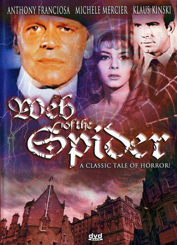 В объятиях паука (1971)