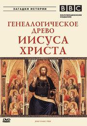 BBC: Генеалогическое древо Иисуса Христа (2005)