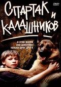 Спартак и Калашников /  смотреть онлайн