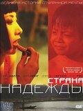 Страна надежды  (2004)